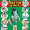 SRI MATH BHAGAVATHA PURANAM